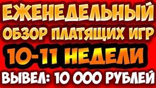 Игры с выводом денег Еженедельный обзор платящих игр №10-11. Вывел 10 000 рублей со всех игр