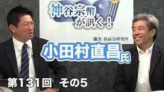 第131回⑤ 小田村直昌氏:教育現場のレベル