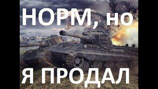 E-75 - Норм танк, но я продал \ A good tank, but I sold it - Почти гайд - Almost guide
