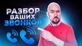 #ФилипповONLINE 72 | РАЗБОР ВАШИХ ЗВОНКОВ | Сергей Филиппов