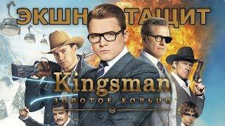 Kingsman 2: Золотое кольцо - обзор фильма