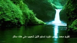 تحميل اغاني ابو داؤود نسايم الليل للحبيب منى هات سلام _ تغريد محمد MP3
