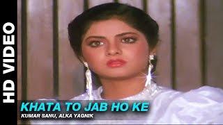 Khata To Jab Ho Ke - Dil Ka Kya Kasoor   Kumar Sanu, Alka