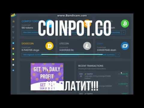 coinpot co не платит