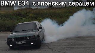 BMW E34 с мотором UZ