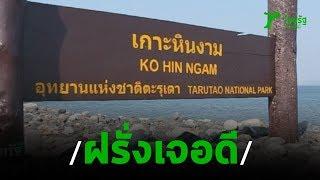 """ฝรั่งผวา""""อาถรรพ์หินงาม""""แห่ส่งคืนกลับไทย   13-10-62   ไทยรัฐนิวส์โชว์"""