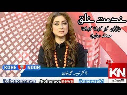 Kohenoor@9 With Dr Nabiha Ali Khan 25 November 2020 | Kohenoor News Pakistan