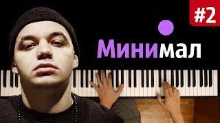 """Элджей - """"Минимал""""  #2 ● караоке   PIANO_KARAOKE ● ᴴᴰ + НОТЫ & MIDI   """"На баре синие ..."""""""