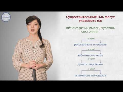 Русский 4 Предложный падеж