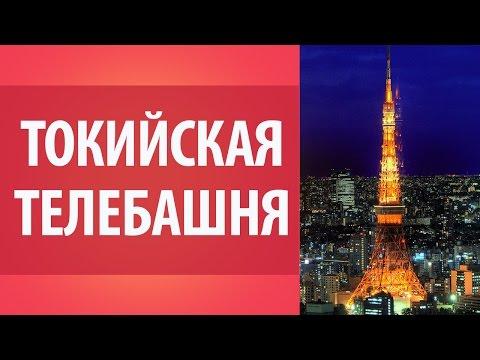 Телевизионная башня Токио. Tokyo Tower. Достопримечательности Японии.