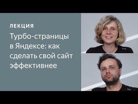 Турбо-страницы Яндекса для владельцев сайтов: как сделать сайт эффективнее
