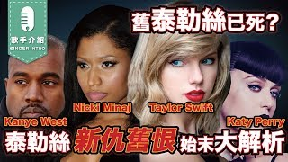 Gambar cover 聽 Look What You Made Me Do之前,你一定要知道的八卦&新仇舊恨