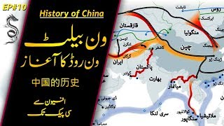 History of China # 10 | How One belt One Road Started? | Usama Ghazi