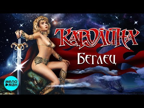 КАРОЛИНА - Беглец (Альбом 1991 г.) / Ремастеринг 2018 / Переиздание