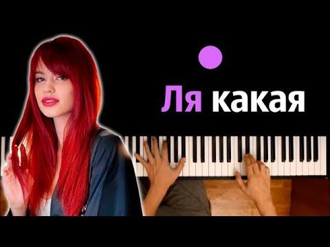 Оля Шелби - Ля какая ● караоке | PIANO_KARAOKE ● ᴴᴰ + НОТЫ & MIDI