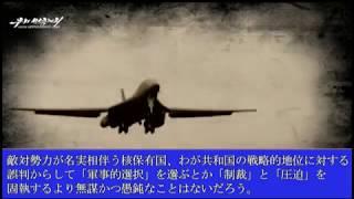 北朝鮮 「敗北者の力の抜けた嘆息」 uriminzokkiri 2017/09/26 オリジナル日本語字幕
