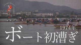 1974年 ボート初こぎ【なつかしが】
