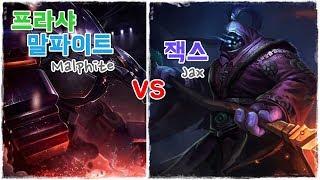 [프라샤] 탑 말파이트 VS 잭스 | TOP Malphite VS Jax