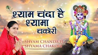 Shyam Chanda H Shyama Chakori