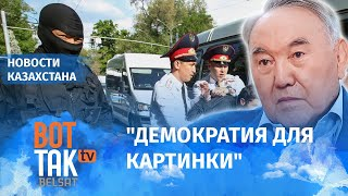 Оппозиция Казахстана объявила бойкот выборам