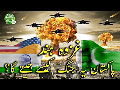 Pakistan Ghazwa Hind Kese Jeetey Ga?