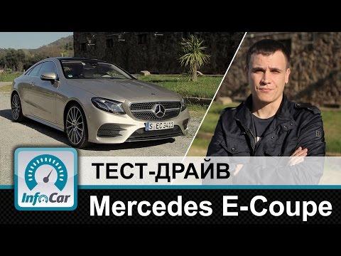 Mercedes Benz  E Class Coupe Купе класса E - тест-драйв 2