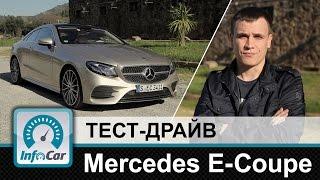 Mercedes E-Coupe 2017 - тест-драйв InfoCar.ua (Е-Класс Купе)