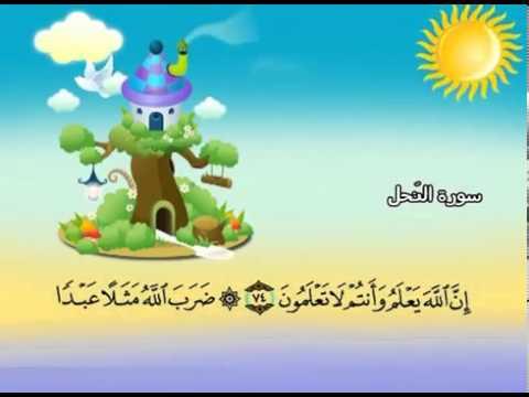 المصحف المعلم للأطفال [016] سورة النحل