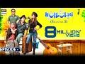 Bulbulay Season 2 Episode 1 4th June 2019 ARY Digital Drama