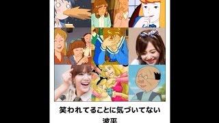 笑えるボケて最新傑作選~殿堂入りpart30