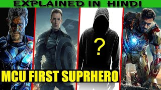 Who Was The First Superhero of MCU ? | Explained in Hindi