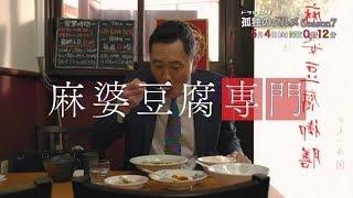 ドラマ24孤独のグルメSeason7#5