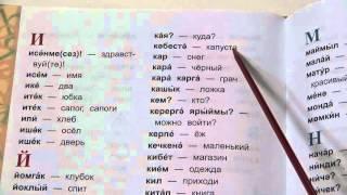 Смотреть онлайн Учим татарские слова с помощью словаря урок
