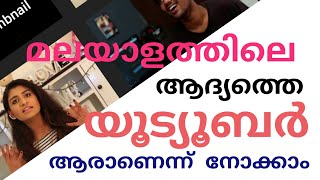First youtuber video vloger in malayalam ?