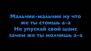 Муся Тотибадзе   Мальчик Текст