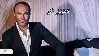 Ayman Zbib ... La Tgoleeli Tekbar - With Lyrics   أيمن زبيب ... لاتقوليلي تكبر - بالكلمات