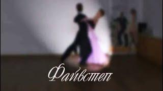Смотреть онлайн Урок для начинающих: как танцевать классическое танго