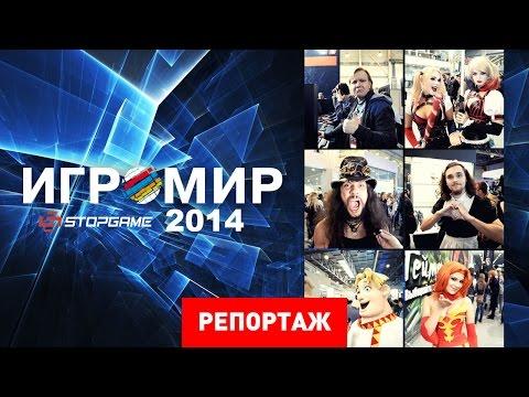 «Игромир 2014» и Comic Con Russia 2014 [Репортаж]