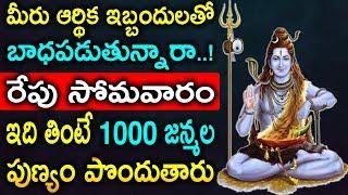 మీరు ఆర్థిక ఇబ్బందులతో బాధపడుతున్నారా రేపు సోమవారం ఇది తింటే 1000 జన్మల పుణ్యం పొందుతారు | TeluguNew
