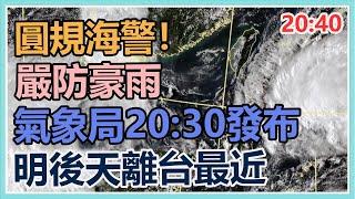 氣象局20:30發布「圓規」海警!