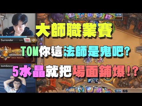 2020大師職業賽 | Tom60229 vs Surrender Tom5水晶塞滿整個戰場!!