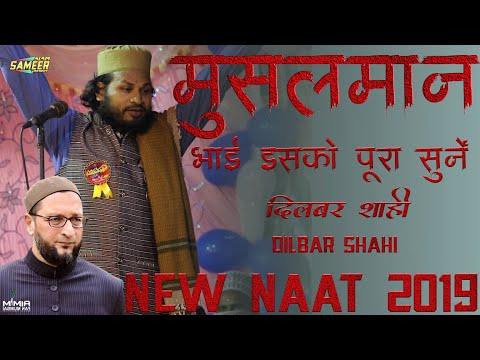 Dilbar Shahi Naat 2019 | Ek Sachche Mujahid Ki [New Updated] From Jaruatanr Bokaro Jharkhand