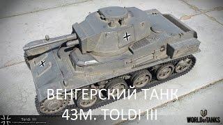 Wot: 43 M. Toldi III подарок WG на НГ!