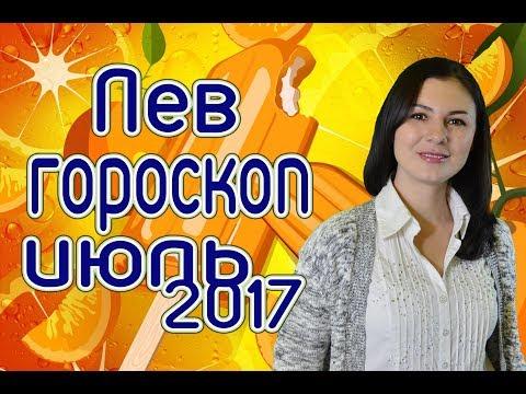 ЛЕВ - ГОРОСКОП на ИЮЛЬ 2017 года от Ермолиной Татьяны