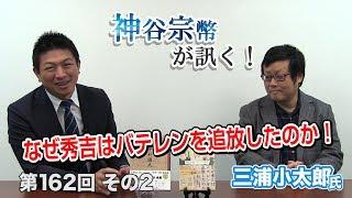 第162回② 三浦小太郎氏:なぜ秀吉はバテレンを追放したのか!