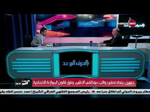 شاهد بالفيديو.. بالحرف الواحد ... فؤاد حسين