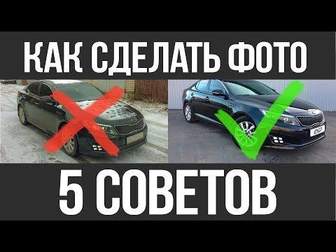 Как сделать КРУТОЕ ФОТО для продажи авто #АВТОФОТО #АВТООБЪЯВЛЕНИЯ