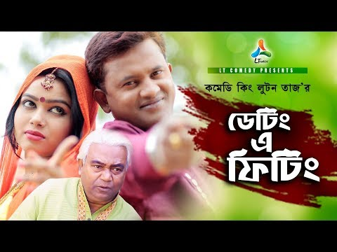 ডেটিং এ ফিটিং | Dating A Fiting | Haydar Ali | Luton Taj | Bangla New Comedy 2019
