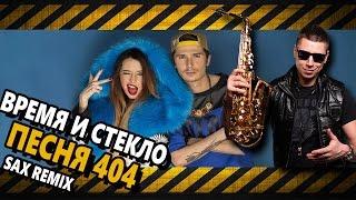 Club Saxophone - Клубный саксофон