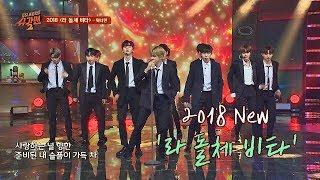 완전체 출격♡ 워너원(Wanna One)의 '2018 라 돌체 비타(La Dolce Vita)'♪ 투유 프로젝트 - 슈가맨2 9회